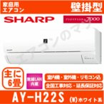 【在庫品】「エリア限定送料無料」エアコンシャープ■AY-H22S-W■ホワイト「プラズマクラスター」H-Sシリーズおもに6畳用