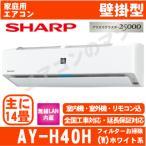 【在庫品】「エリア限定送料無料」エアコンシャープ■AY-H40H-W■ホワイト「プラズマクラスター」H-Hシリーズおもに14畳用(単相100V)