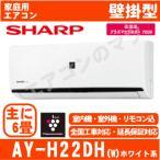 【取寄品】「送料別」エアコンシャープ■AY-H22DH-W■ホワイト「プラズマクラスター」おもに6畳用