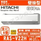 【在庫品】「エリア限定送料無料」エアコン日立■RAS-V22H(W)■スターホワイト「白くまくん」おもに6畳用