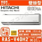 【在庫品】「エリア限定送料無料」エアコン日立■RAS-V40H2(W)■スターホワイト「白くまくん」おもに14畳用(単相200V)