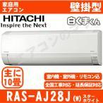 【在庫品】「送料別」エアコン日立■RAS-AJ28J(W)■クリアホワイト「白くまくん」おもに10畳用