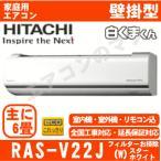 【在庫品】「エリア限定送料無料」エアコン日立■RAS-V22J(W)■スターホワイト「白くまくん」おもに6畳用