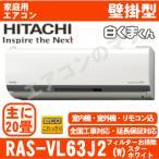 【在庫品】「エリア限定送料無料」エアコン日立■RAS-VL63J2(W)■スターホワイト「白くまくん」おもに20畳用(単相200V)