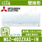 【メーカー直送】三菱電機MSZ-402ZXAS-INクリーンホワイト「システムマルチ室内機」壁掛形おもに14畳用●別途室外機を選出下さい●