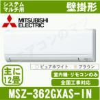 【メーカー直送】三菱電機MSZ-362GXAS-IN「システムマルチ室内機」壁掛形おもに12畳用●別途室外機を選出下さい●