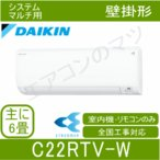 【在庫品】ダイキンC22RTV-Wホワイト「システムマルチ室内機」壁掛形おもに6畳用●別途室外機を選出下さい●