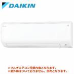 【在庫品】ダイキンC28RTV-Wホワイト「システムマルチ室内機」壁掛形おもに10畳用●別途室外機を選出下さい●