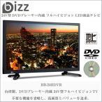 ショッピング液晶テレビ 24V型 DVDプレーヤー内蔵 フルハイビジョン LED液晶テレビ HB-24HDVR bizz(外付けHDD録画対応)