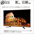 ショッピング液晶テレビ 50V型 フルハイビジョンLED液晶テレビ メインボード東芝映像ソリューション製 bizz HB-5031HD