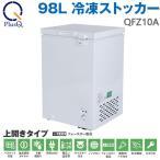 上開き式 98L 冷凍ストッカー(冷凍庫、フリーザー)  QFZ10A PlusQ【沖縄・離島、発送不可】