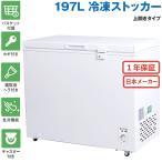 上開き式 197L 冷凍ストッカー(冷凍庫、フリーザー)  QFZ20A PlusQ【沖縄・離島、発送不可】