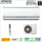日立 熱交換機自動掃除[凍結洗浄][くらいカメラAI]搭載プレミアムモデル RAS-X40H2-W 主に14畳用 単相200V