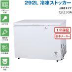 上開き式 292L 冷凍ストッカー(冷凍庫、フリーザー)  QFZ30A PlusQ【沖縄・離島、発送不可】