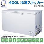 上開き式 400L 冷凍ストッカー(冷凍庫、フリーザー)  QFZ40A PlusQ【沖縄・離島、発送不可】
