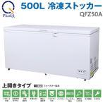 上開き式 500L 冷凍ストッカー(冷凍庫、フリーザー) QFZ50A PlusQ【沖縄・離島、発送不可】