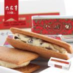 マルセイバターサンド 10個入り 六花亭 クッキー スイーツ お菓子 プレゼント ギフト お土産 北海道