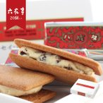 マルセイバターサンド 20個入り 六花亭 クッキー スイーツ お菓子 バターサンド プレゼント ギフト お土産 北海道