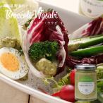 北海道野菜のディップ ブロッコリーわさび 120g入り ノースファームストック ディップソース ソース ギフト プチギフト お土産 北海道 お取り寄せ