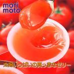 もりもと 太陽いっぱいの真っ赤なゼリー(4個入り) トマトゼリー スイーツ ギフト プレゼント お土産 北海道