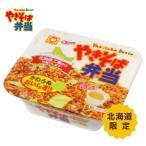 マルちゃん やきそば弁当(中華スープ付き) 焼きべん カップ麺 ギフト プレゼント お土産 北海道