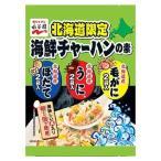 永谷園 海鮮チャーハンの素(北海道限定) 炒飯 調味料 簡単 惣菜 ギフト プレゼント お土産