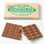 ポイント10倍 ロイズ 板チョコレート アーモンド入り