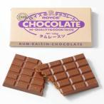 ロイズ 板チョコレートラムレーズン 125g