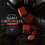 (ポイント10倍) ロイズ 生チョコレート(ガーナビター) クリスマス ギフト プレゼント お土産 北海道 ROYCE