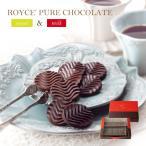 ロイズ ピュアチョコレートスィート ミルク 40枚