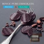 ロイズ。カカオの味が楽しめるピュアチョコレートの詰め合わせ