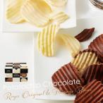 ホワイトデー White day お返し スイーツ ポイント5倍 ロイズ ポテトチップチョコレート オリジナル&フロマージュブラン お菓子 北海道 ギフト