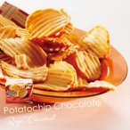 (ポイント10倍) ロイズ ポテトチップチョコレート(キャラメル)   クリスマス ギフト プレゼント お土産 北海道 ROYCE