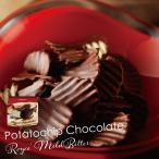 クリスマス プレゼント ギフト ポイント5倍 ロイズ ポテトチップチョコレート マイルドビター...