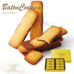 ロイズ バトンクッキーココナッツ40枚入