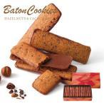 \ポイント10倍!/ロイズ バトンクッキーヘーゼルカカオ 25枚入り ギフト プレゼント チョコ チョコレート お土産 北海道 ROYCE