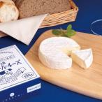 カマンベールチーズ 135g入り ヨシミ カマンベール チ