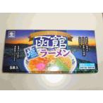 函館塩ラーメン 5食入