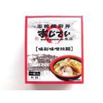 函館麺厨房あじさい 味噌ラーメン(1食入)