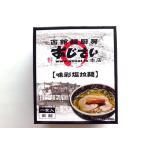 函館麺厨房あじさい 塩ラーメン(1食入)