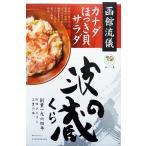 三豊 ホッキ貝サラダ 350g