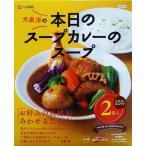 大泉洋の本日のスープカレーのスープ