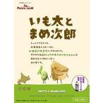 POTATO FARM  いも太とまめ次郎/北海道土産人気商品/お取り寄せ