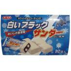 ユーラク 白いブラックサンダー12袋入/北海道お土産品人気商品/お取り寄せ