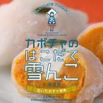 はこだて雪んこ カボチャ(2個入) 北海道土産人気商品/函館土産人気商品/お取り寄せスイーツ