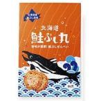鮭ぶし丸  北海道土産品/人気商品/北海道菓子/柳月