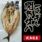 【冷凍品】一夜干し開き鯖  北海道土産品/北海道産/人気商品/