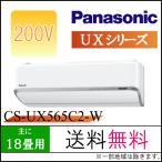 パナソニック エアコン【CS-UX565C2-W】UXシリーズ【主に18畳用】【200Vタイプ】【エコナビ】【ナノイー】【寒冷地向けのフル暖エアコン】