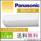 エオリア WXシリーズ CS-WX407C2-W