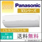 エオリア WXシリーズ CS-WX637C2-W